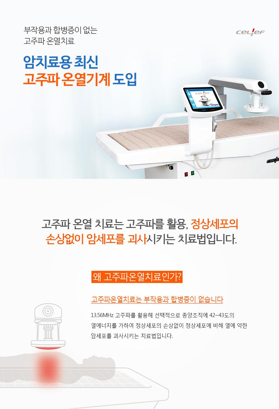 고주파온열치료기 소개