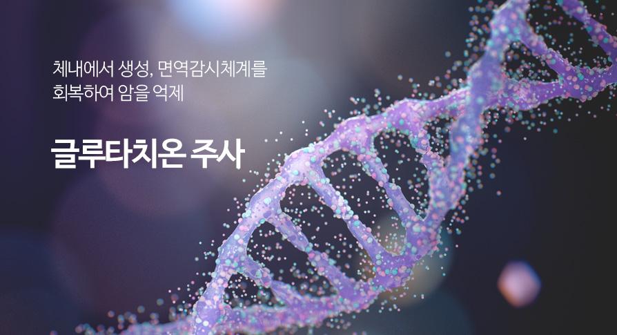 글루타치온 주사 소개
