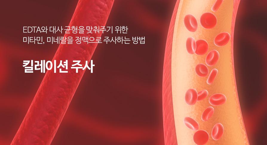 킬레이션 주사 소개