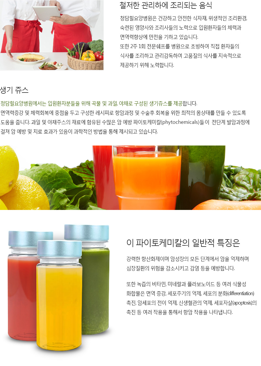 약식동원연구소의 식단 조리 현황, 생기쥬스 제공 안내